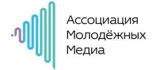 Ассоциация молодёжных медиа